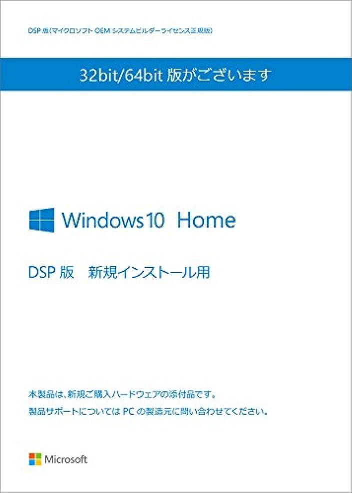 朝食を食べる田舎アレンジ【Amazon.co.jp限定】 Microsoft Windows10 Home 64bit 日本語版 DSP版  バッファローLANボード LGY-PCI-TXD 付属