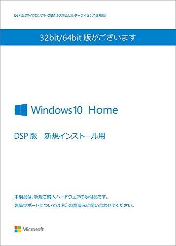 【Amazon.co.jp限定】 Microsoft Windows10 Home 64bit 日本語版|DSP版|LANアダプター LGY-PCI-TXD 付き