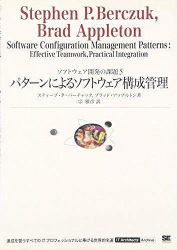 パターンによるソフトウェア構成管理 (IT Architects' Archive―ソフトウェア開発の課題)の詳細を見る
