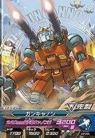第0弾/00-005/R/ガンキャノン/240mm低反動キャノン砲/モビルスーツ
