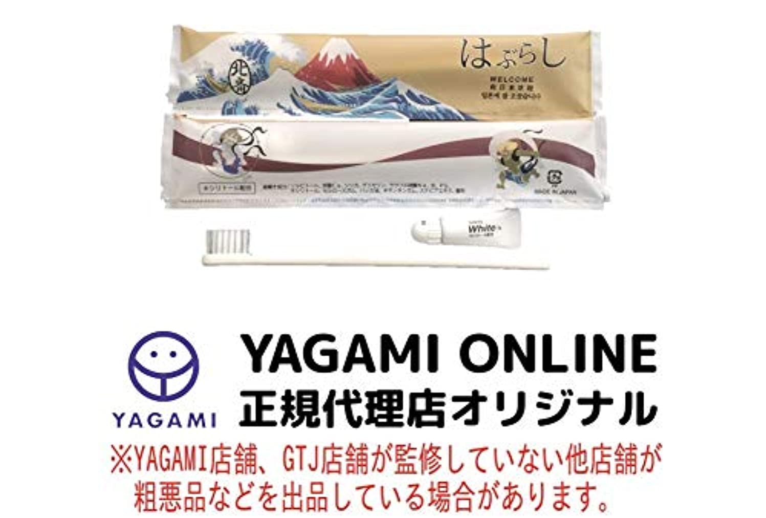 つま先杭定期的使い捨てハブラシ JS-5M 100本 日本製 JAPANSERIES アメニティ 日本シリーズ 葛飾北斎 100本セット