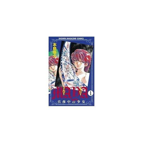 Maya 1―真夜中の少女 (少年マガジンコミックス)の詳細を見る