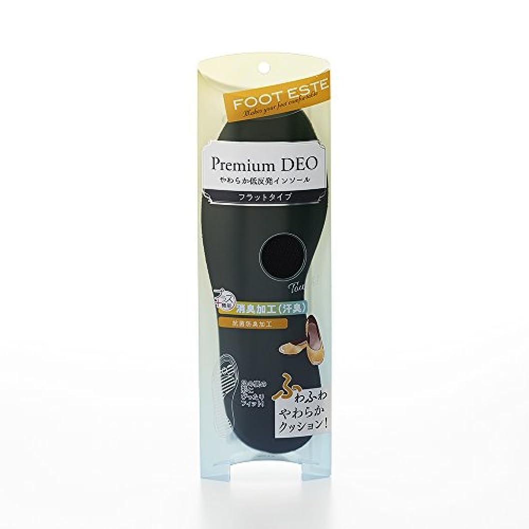 ヒープ文献評論家フットエステ Premium DEO プレミアムデオ やわらか低反発インソール フラットタイプ 【消臭 抗菌防臭】