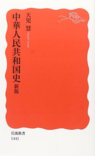 中華人民共和国史 新版 (岩波新書)の詳細を見る