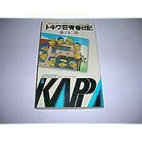 トキワ荘青春日記―「ドラえもん」「サイボーグ009」「天才バカボン」が生まれた秘密 (1981年) (Kappa novels ドキュメントシリーズ―真実こそ最高のドラマである)