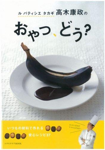 ルパティシエタカギ高木康政のおやつ、どう? (レタスクラブMOOK)
