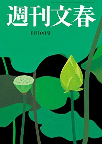 週刊文春 8月10日号[雑誌]