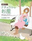 胎教CDつき ナチュラルなお産—自然な「わたし」を取り戻し、幸せなお産を迎えるためのマタニティブック (CD付)