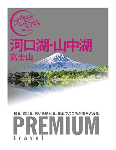 おとな旅プレミアム 河口湖・山中湖 富士山 (おとな旅PREMIUM)