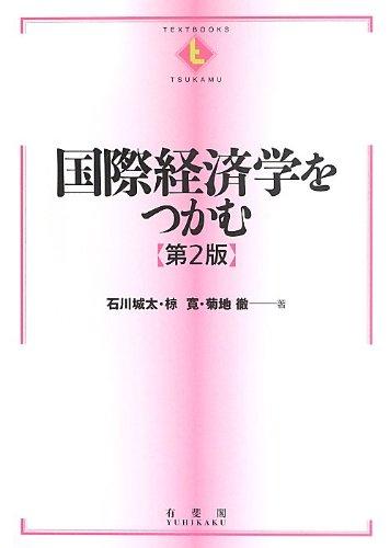 国際経済学をつかむ 第2版 (テキストブックス[つかむ])