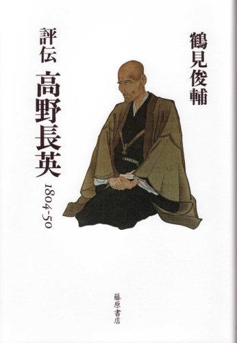 評伝高野長英―1804ー50