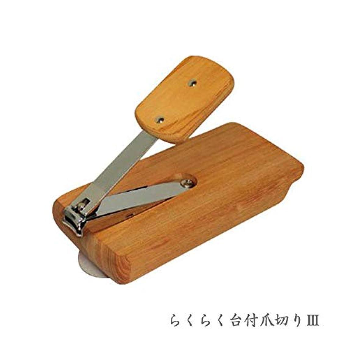 裁定見捨てる運動らくらく台付爪切り3 ウカイ利器 爪切り
