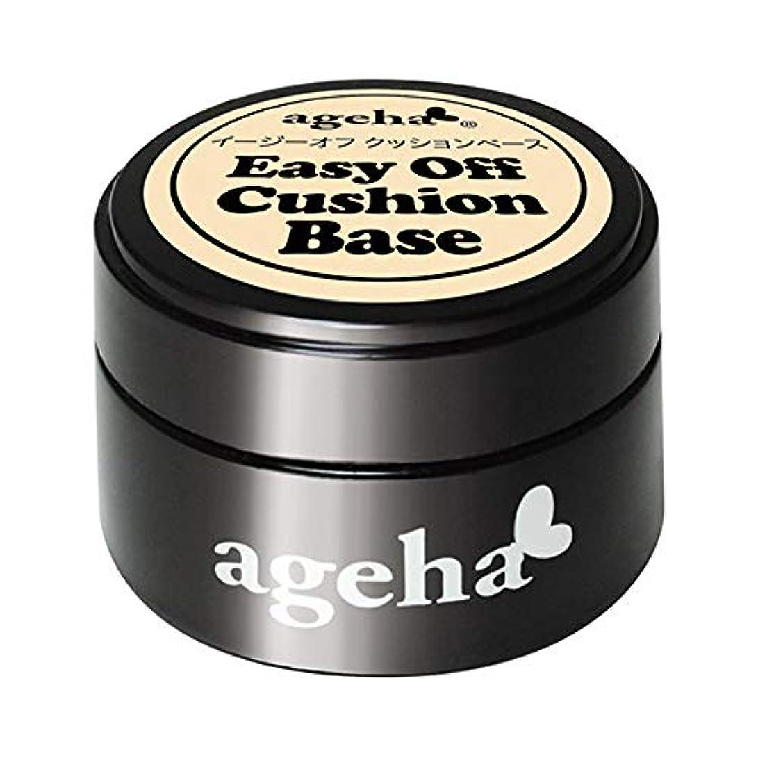 対応する傷つきやすい無効にするagehagel(アゲハジェル) ageha イージーオフ クッションベース 7.5g UV/LED対応 ジェルネイル