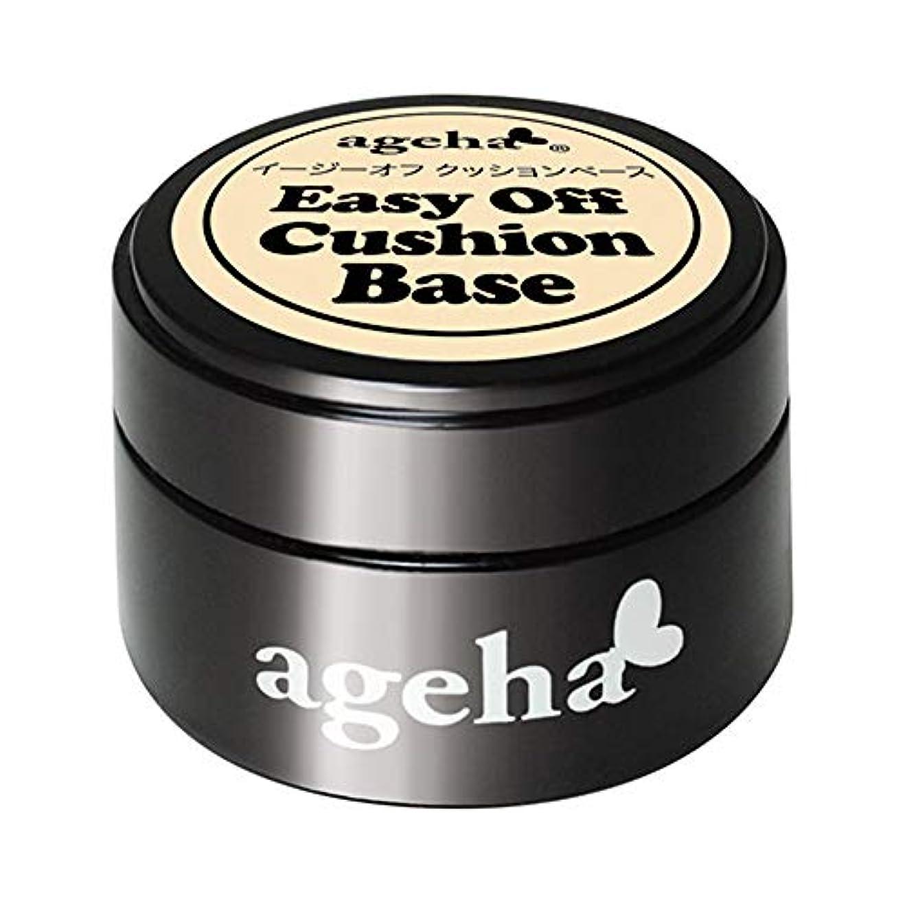 スラック移行一見agehagel(アゲハジェル) ageha イージーオフ クッションベース 7.5g UV/LED対応 ジェルネイル
