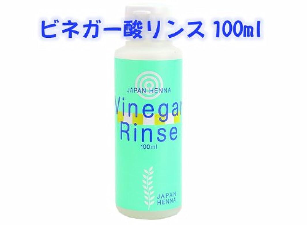 ライトニングスリップシューズトランスペアレントジャパンヘナ ビネガーリンス 100ml