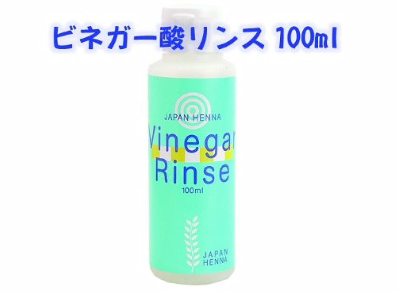 宿再び蒸ジャパンヘナ ビネガーリンス 100ml