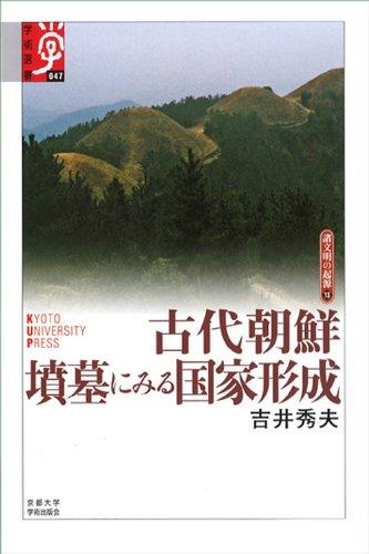 古代朝鮮 墳墓にみる国家形成 (学術選書047 諸文明の起源13)