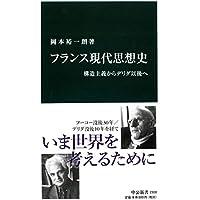 フランス現代思想史 - 構造主義からデリダ以後へ (中公新書)