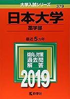 日本大学(薬学部) (2019年版大学入試シリーズ)