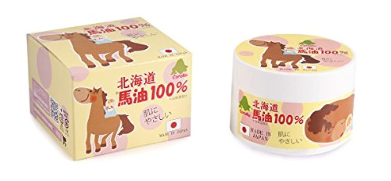 ダニ抑圧する義務的小六 北海道Baby馬油 オイル100% 90mL