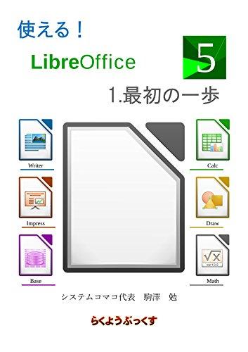 使える! LibreOffice 最初の一歩: 財布にやさしい無料のオフィスソフトをどうぞ