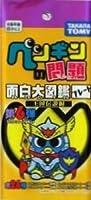 ペンギンの問題 面白大図鑑プレート 第6弾 王国伝説編 BOX