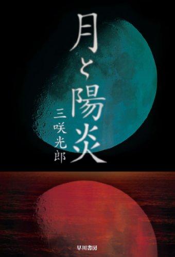 月と陽炎 (ハヤカワ・ミステリワールド)の詳細を見る