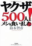 ヤクザ500人とメシを食いました! (宝島SUGOI文庫)
