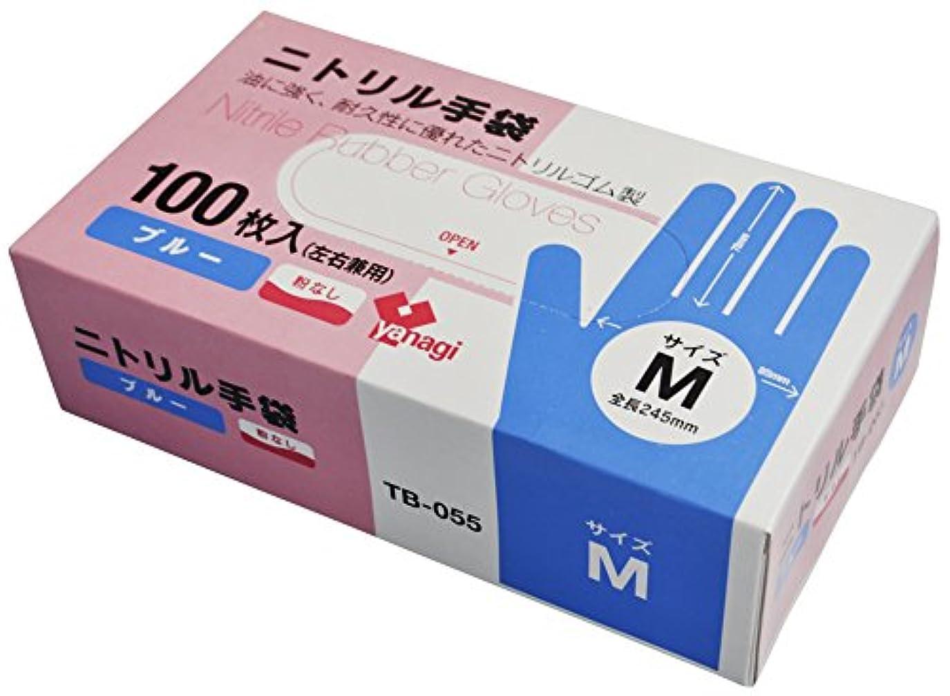 筋ブリーフケースロボット使い捨て ニトリル製手袋 ブルー 左右兼用 Mサイズ 100枚入 粉なし 食品衛生法規格基準適合品 TB-055
