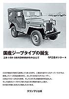 国産ジープタイプの誕生-三菱・トヨタ・日産の四輪駆動車を中心として