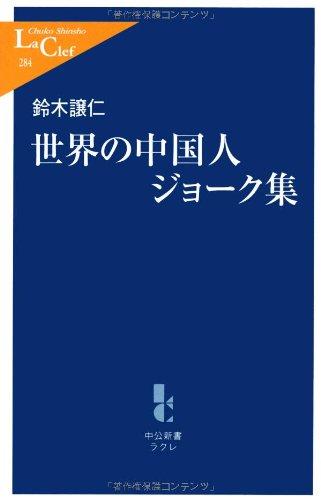 世界の中国人ジョーク集 (中公新書ラクレ)の詳細を見る