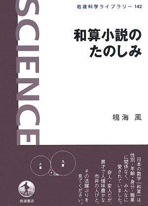 和算小説のたのしみ (岩波科学ライブラリー)の詳細を見る
