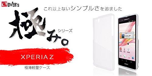【極み。-KIWAMI-】 Xperia Z SO-02E ケース / エクスペリア Z SO-02 カバー XPERIAを美しく魅せる 高品質 TPU 4点セット ( Xperia SO-02 ケース*1 & 液晶保護フィルム*1 & ミニクロス*1 & 埃取りセット*1 ) 【365日保証付き】