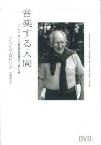 音楽する人間 ノードフ - ロビンズ創造的音楽療法への遙かな旅(DVD付)の詳細を見る