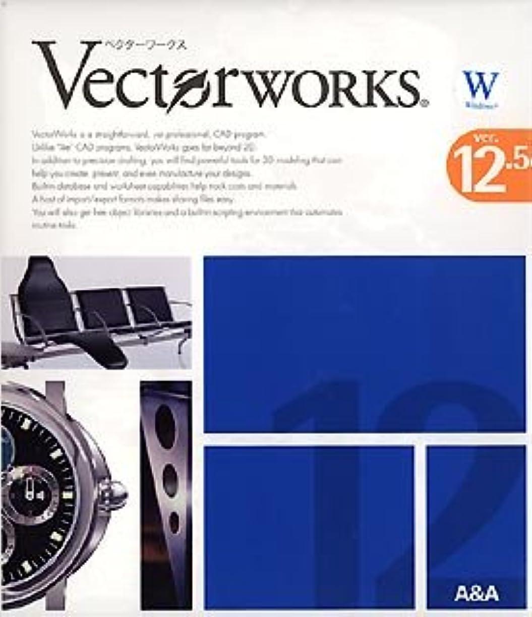無限大スロット会話型VectorWorks 12.5J スタンドアロン版 基本パッケージ (Windows)
