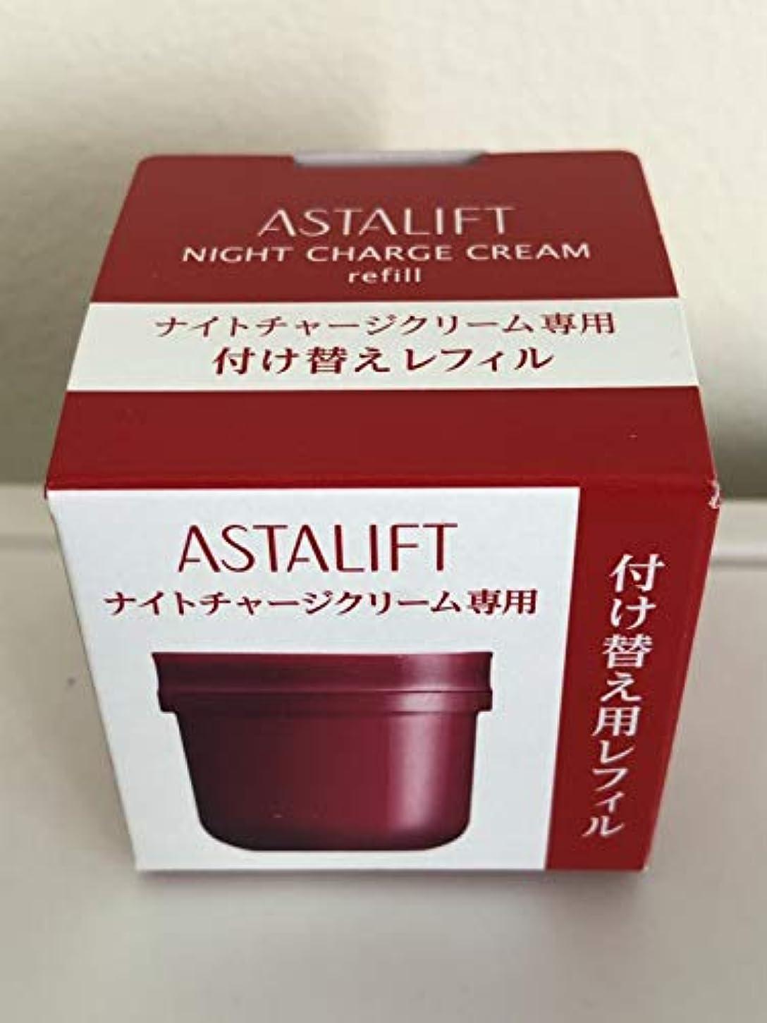 静けさ特別な未使用【アスタリフト】アスタリフト ナイトチャージクリーム (レフィル) 30g