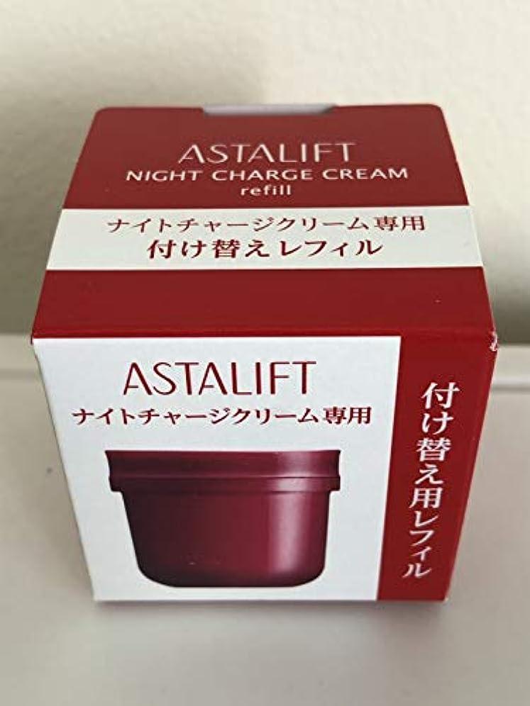乱用頼るさわやか【アスタリフト】アスタリフト ナイトチャージクリーム (レフィル) 30g