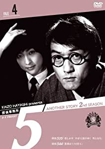 "探偵事務所5"" Another Story 2nd SEASON File 4 [DVD]"