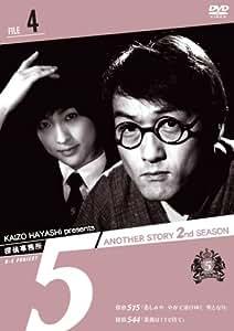"探偵事務所5"" Another Story 2nd SEASON File 4 [DVD]"