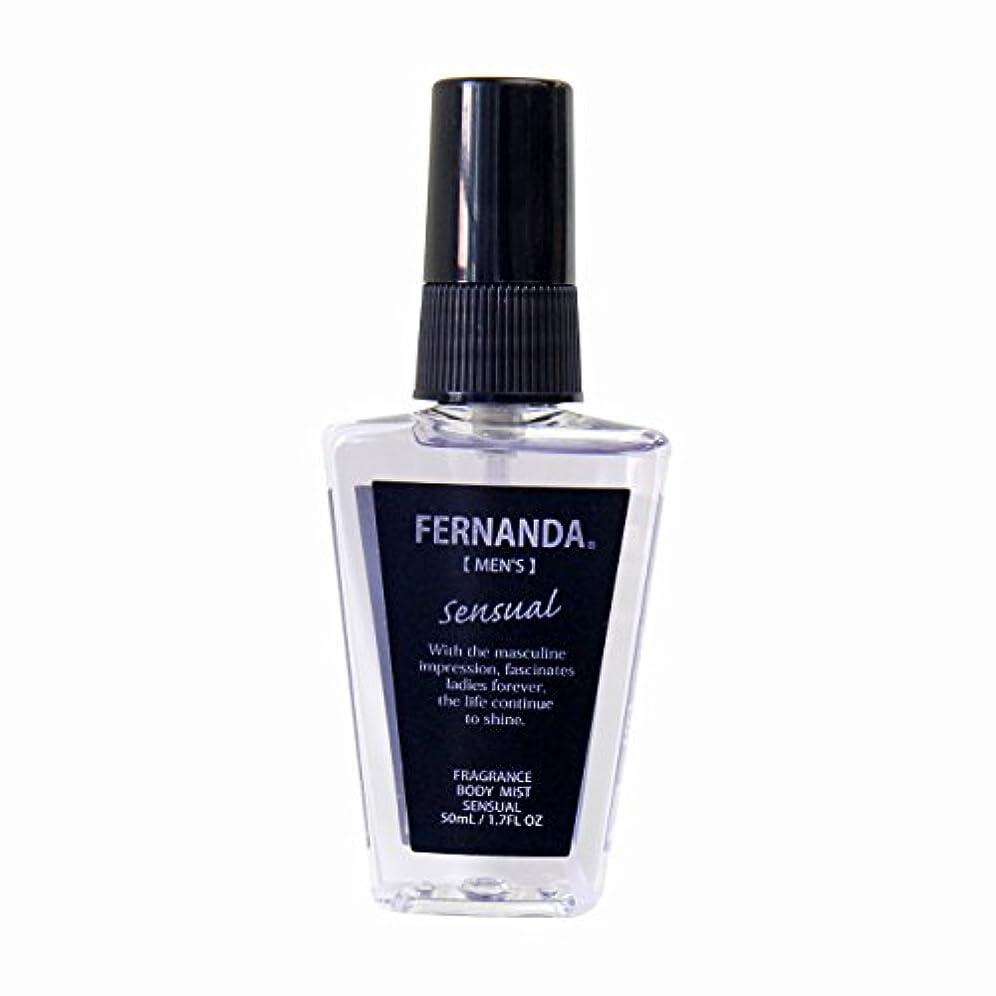 休憩栄養市の花FERNANDA(フェルナンダ) Body Mist For MEN Sensual (ボディミスト フォーメン センスアル)