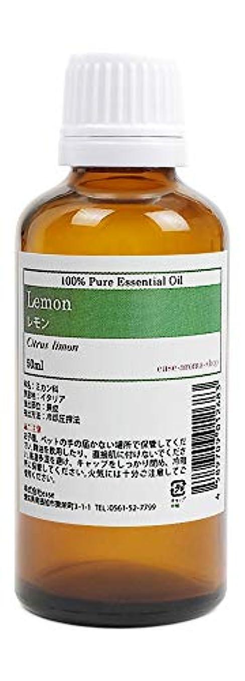 援助取り付け最高ease アロマオイル レモン 50ml AEAJ認定精油 エッセンシャルオイル