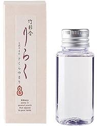 竹彩香りらく 交換用香料さくら 50ml