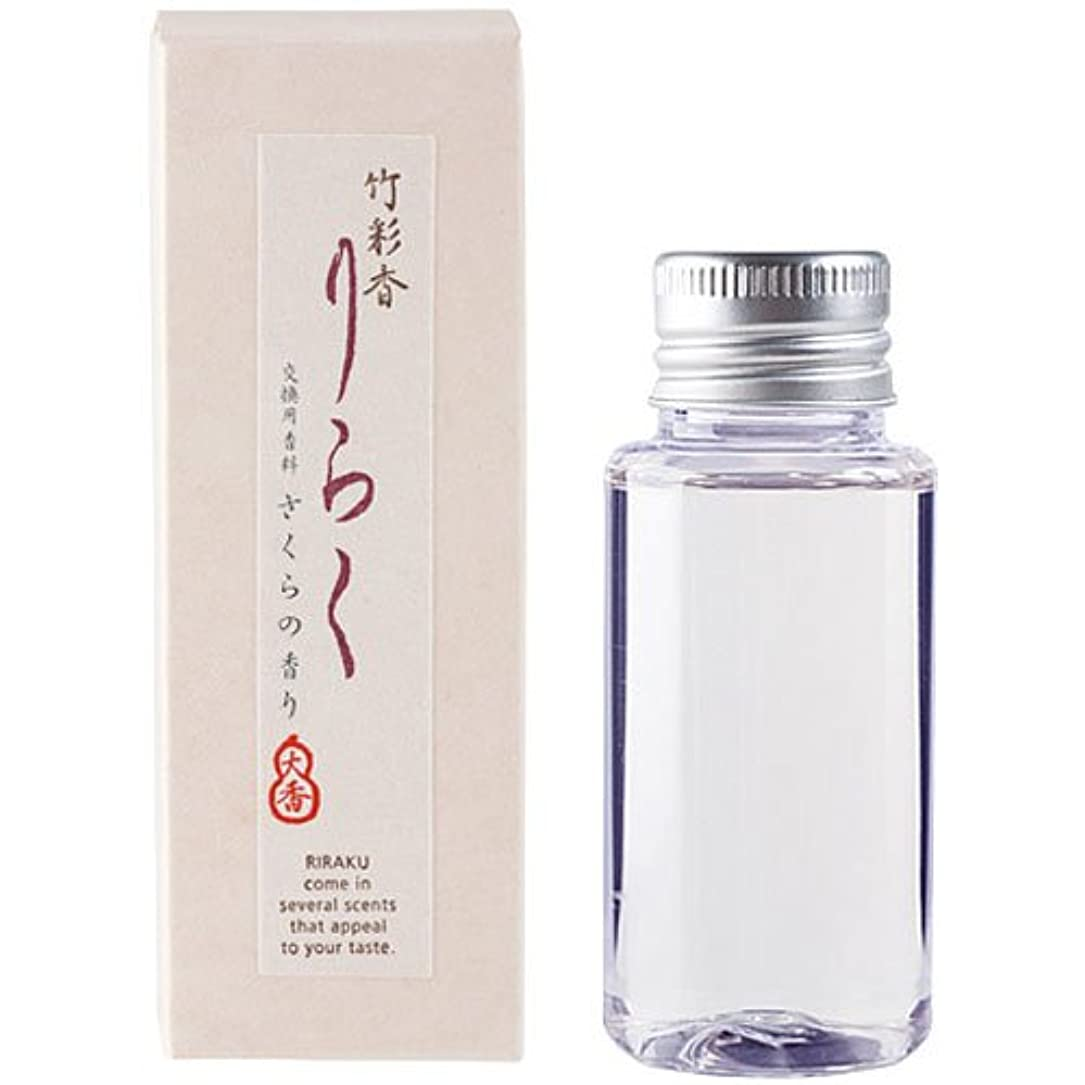 思慮深い徐々にセント竹彩香りらく 交換用香料さくら 50ml