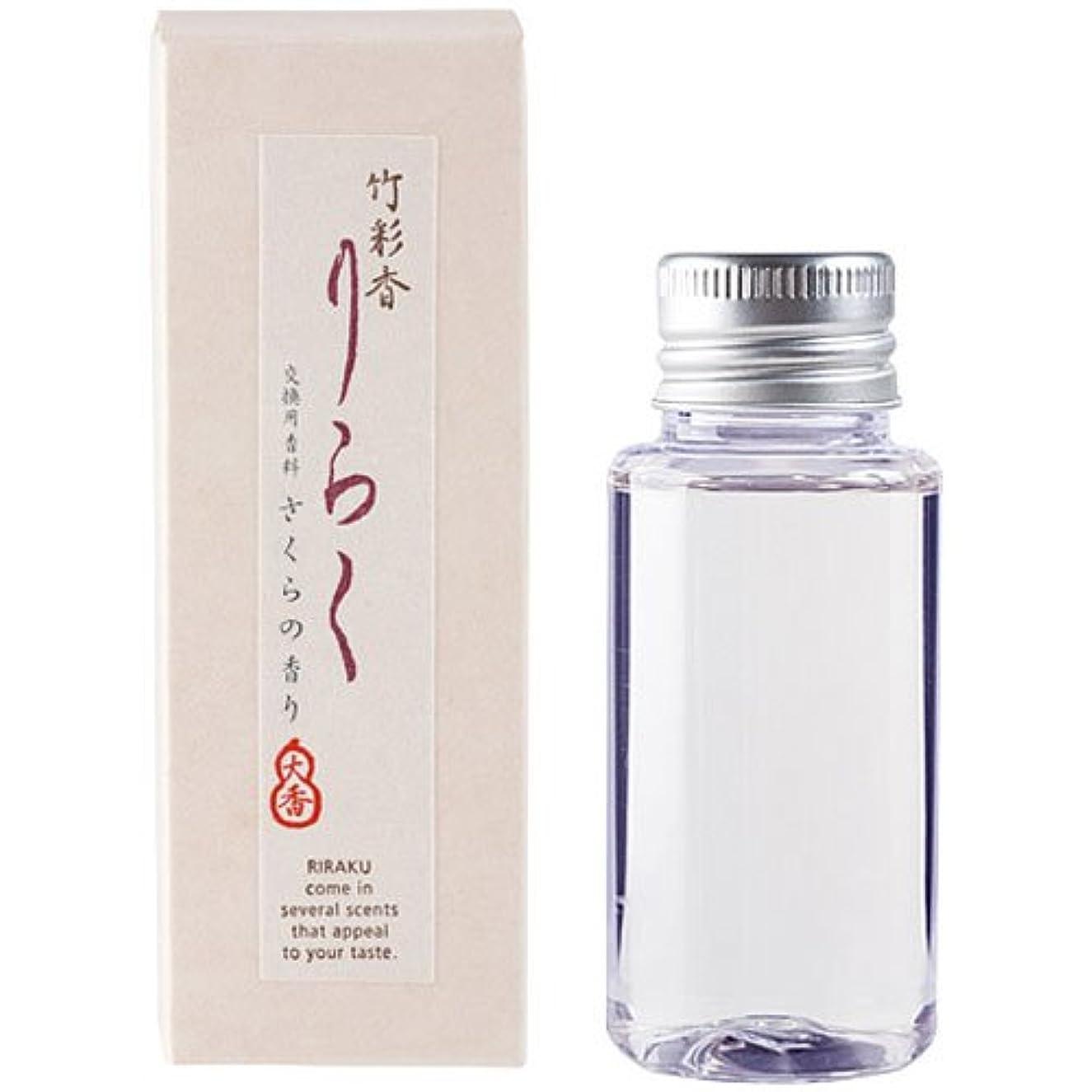 ラップ発行性格竹彩香りらく 交換用香料さくら 50ml