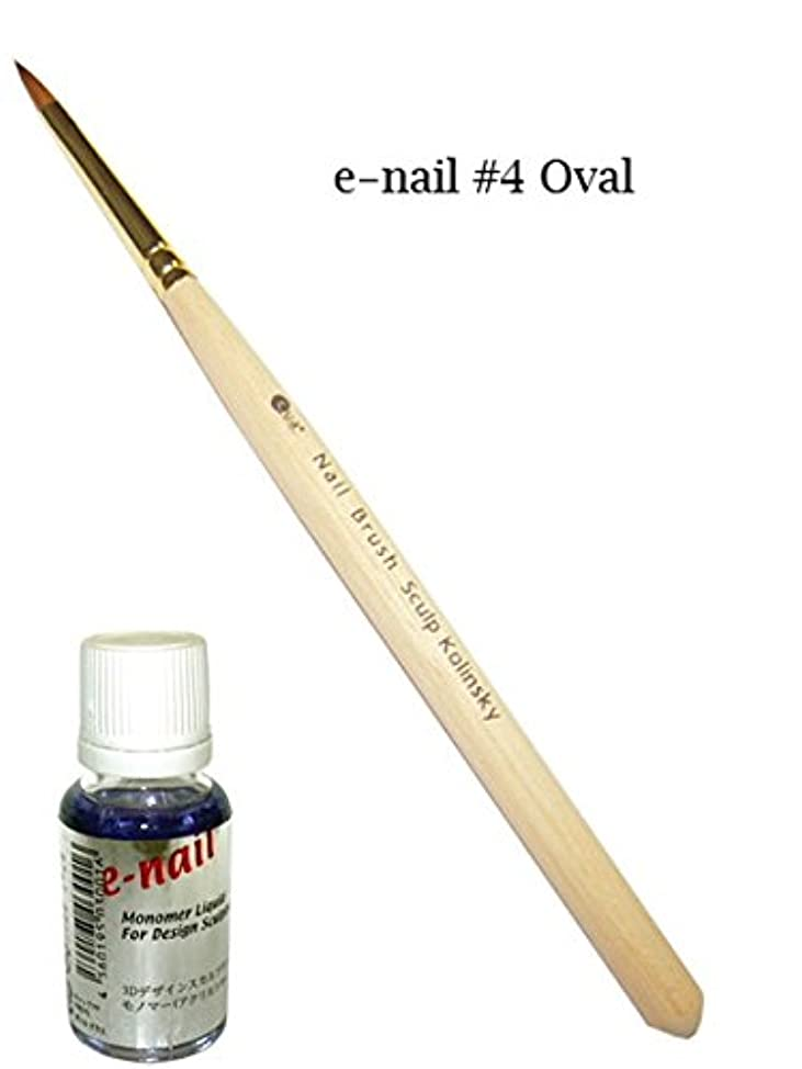 不測の事態端趣味デザインスカルプセット(ブラシe-nail#4オーバル+専用モノマー)