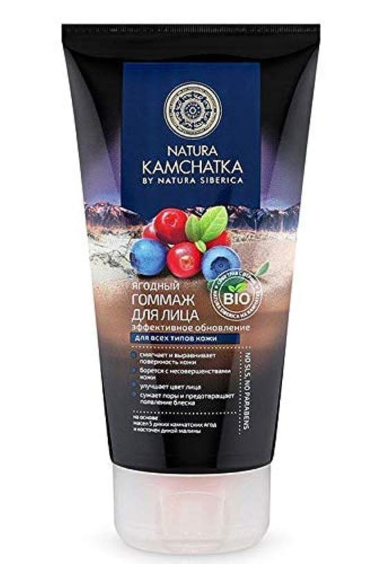 色富豪フックNATURA SIBERICA ナチュラシベリカ オーガニック フェイスクリーム 150 ml ナチュラルベリー