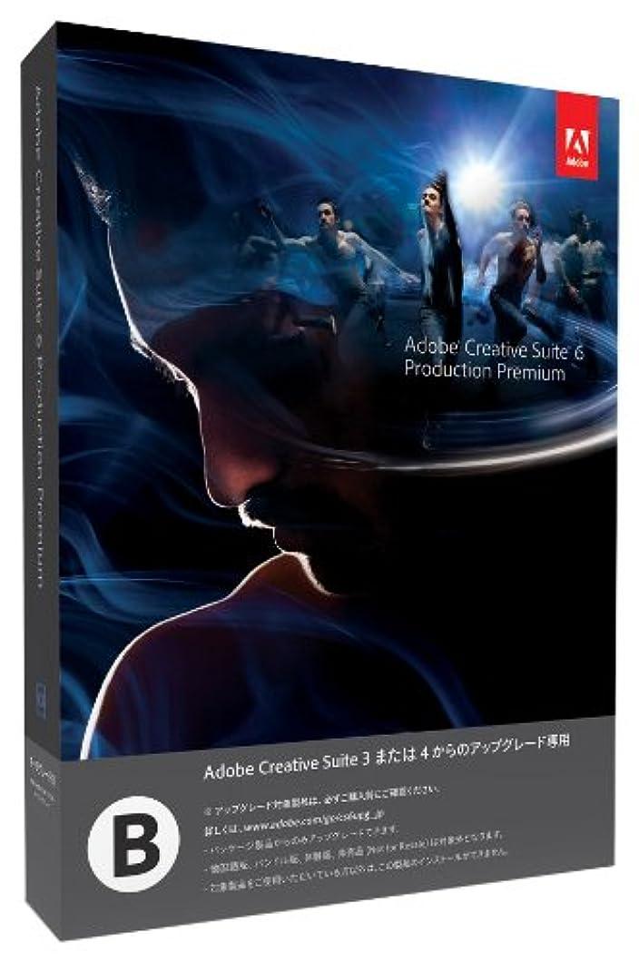 上級非難積分Adobe Creative Suite 6 Production Premium Windows版 アップグレード版「B」(CS4/3からのアップグレード) (旧製品)