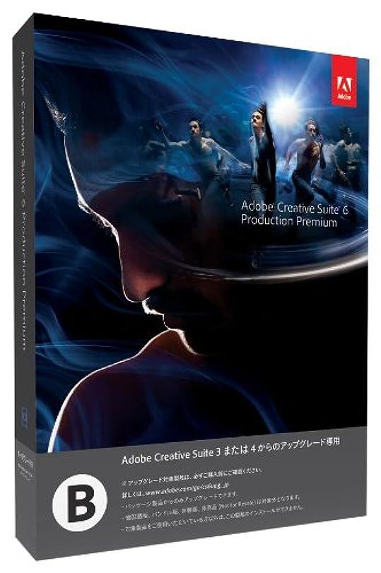 真空単位物理的にAdobe Creative Suite 6 Production Premium Windows版 アップグレード版「B」(CS4/3からのアップグレード) (旧製品)