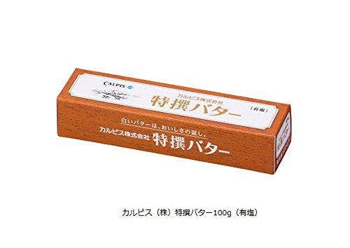 カルピス(株)特撰バター100g(有塩)2個セット