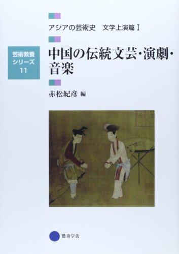 芸術教養シリーズ11 中国の伝統文芸・演劇・音楽 アジアの芸術史 文学上演篇I